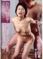 熟年AVデビュードキュメント お上品なものごしなのに体は凄い反応ですね! 田端陽子