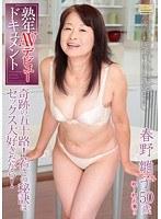 熟年AVデビュードキュメント 奇跡の五十路!若さの秘訣はセックス大好きだから! 春野雛子 ダウンロード