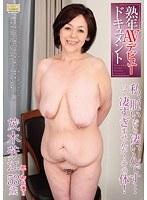 熟年AVデビュードキュメント 私、脱いだら凄いんです…って凄すぎませんか!その体! 茂木芳江 ダウンロード