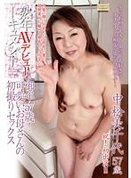 熟年AVデビュードキュメント 御年57歳!可愛いお母さんの初撮りセックス 中松美千代 ダウンロード