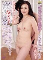 人妻AVデビュードキュメント 男装の麗人を思わせる美人四十路の初エロ撮り! 宮園涼子 ダウンロード