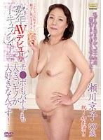 熟年AVデビュードキュメント チ●ポもバナナも大きいモノが大好きなんです! 瀬川京子 ダウンロード
