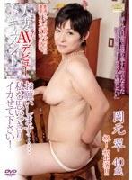 人妻AVデビュードキュメント お願いします……私を思いっきりイカせて下さい! 岡元翠 ダウンロード