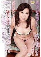熟年AVデビュードキュメント SEXに没頭したら止まらない!スケベ好きな五十路熟女 織田法子 ダウンロード