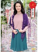 人妻AVデビュードキュメント ごくごく平凡な人の妻、五十路を目前にし決意のAV出演! 松島涼子 ダウンロード