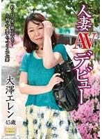 人妻AVデビュー 釣り目の女は根がエロいっ! 小柄で可愛いムッツリスケベ妻 大澤エレン