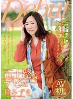 五十路デビュー 橘みずき ダウンロード