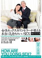 女性セックスカウンセラーが教える本当に気持ちのいいSEX 勃起不全(ED)編