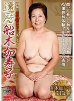 還暦 船木加寿子 ダウンロード