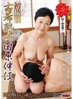 初撮り 古希熟女 田原伸江 ダウンロード