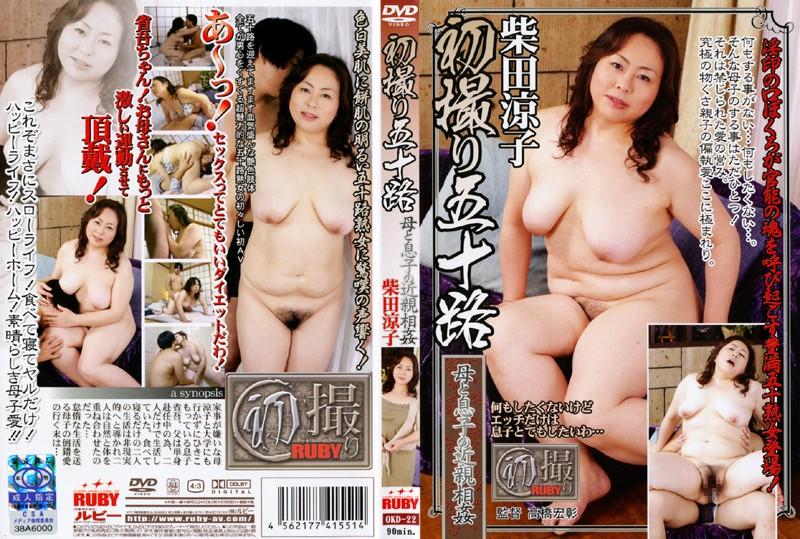 母と息子の近親相姦 初撮り五十路 柴田涼子