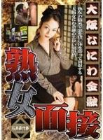 大阪なにわ金融 熟女面接 桜井希代香 ダウンロード