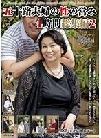 五十路夫婦の性の営み 4時間総集編 2