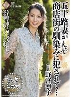 熟年ドラマ 五十路妻が商店街の馴染みに犯されて… 野宮凛子 ダウンロード