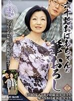 六十路おばあちゃんの筆おろし 夏下千恵子 堀之内香 ダウンロード