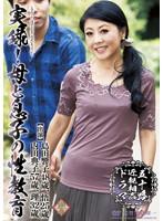 五十路近親相姦ドラマ 実録!母と息子の性教育 島田響子 内田典子