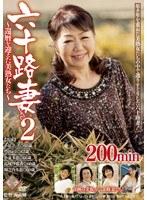 六十路妻 2 〜還暦を迎えた美熟女たち〜 ダウンロード