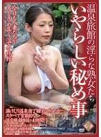 温泉旅館の淫らな熟女たちいやらしい秘め事 ダウンロード