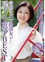 奇跡の六十路熟女 夏下千恵子BEST ダウンロード