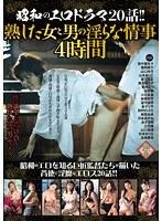 昭和のエロドラマ20話!! 熟した女と男の淫らな情事4時間