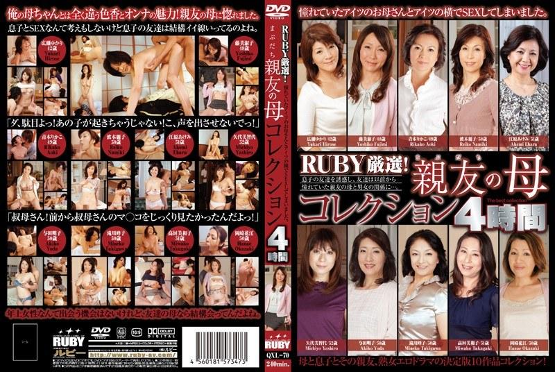 RUBY厳選!親友の母コレクション4時間