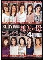 RUBY厳選!親友の母コレクション4時間 ダウンロード