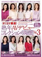 RUBY厳選!熟年AVデビューコレクション4時間 VOL.3 ダウンロード