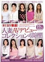 RUBY厳選!人妻AVデビューコレクション4時間 ダウンロード