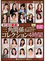 RUBY厳選! 三角関係コレクション4時間 一人の男子を奪い合う20名の肉親熟女たち ダウンロード