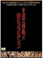 RYU氏の秘蔵映像コレクション集 完全版 7時間 『71歳現役』老齢ナンパ師の生々しきセックスドキュメント