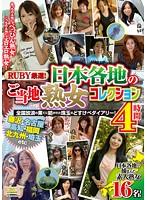 RUBY厳選! 日本各地のご当地熟女コレクション4時間 全国放浪の果てに紡がれた珠玉のどすけべダイアリー! ダウンロード