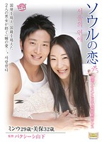 ソウルの恋 ミンウ29歳・美保32歳 ダウンロード
