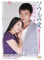 ソウルの愛 韓流イケメンと日本女性の旅ロマンス グ・ヨンハ30歳 浅井舞香42歳 ダウンロード