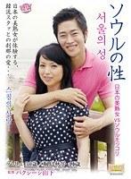 ソウルの性 日本の美熟女 vs ソウルモッコリ 桐島秋子 ダウンロード