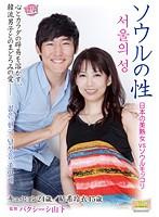 ソウルの性 日本の美熟女 vs ソウルモッコリ 結希玲衣 ダウンロード