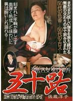 五十路 佐蔵淳子 ダウンロード