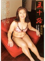 Over Fifty And Determined To Learn From Her Past Errors Shzu Hanamura - Shizu Hanamura 下載