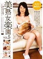 美熟女楽園VOL,5 ダウンロード