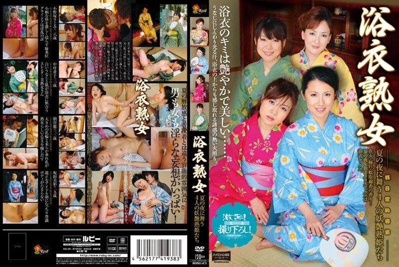 浴衣熟女 夏の夜に舞う4人の妖艶熟姫たち