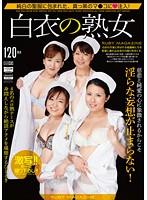 RUBY MAGAZINE 白衣の熟女 ダウンロード