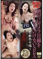 美熟女視姦! 絶対にカメラ目線をはずしてはいけないSEX 高齢熟女編 ダウンロード
