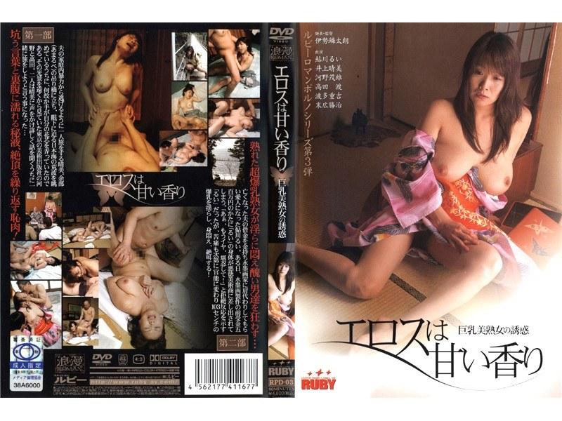 (17rpd03)[RPD-003] エロスは甘い香り 巨乳美熟女の誘惑 ダウンロード