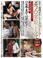 ルビー浪漫ポルノシリーズ 昼メロ官能ドラマ 「ベッドサイドストーリー」「未亡人下宿」2本立て一挙見! ダウンロード