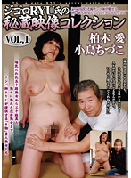 ジゴロRYU氏の秘蔵映像コレクション VOL,1 柏木愛 小島ちづこ