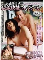 ジゴロRYU氏の秘蔵映像コレクション VOL,4 前田ひばり 渡辺さゆり ダウンロード
