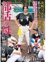 部活の母 野球部の息子編 遠藤百音 ダウンロード