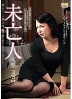 未亡人 「寄りそうように暮らす内、義母の事を好きになってしまいました…」 響京香 ダウンロード