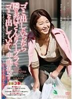 ゴミ出しにいったら 隣のおばさんがノーブラでゴミを出していて 中嶋礼子 ダウンロード