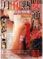 月刊熟女通信第2号 ダウンロード