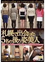 札幌で出会った5名の後ろ姿美人 顔出しNGの奥様たちをSEXで感じさせてお顔拝見出来るかな!? ダウンロード